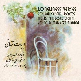 Abyate Tanhayee (Loneliness Verses)