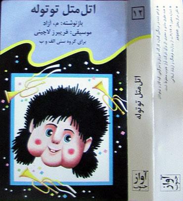 Atal Matal Tootooleh Cover Art