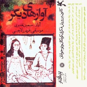 Yek Setareh (A Star) Cover Art