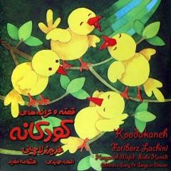 Ghesseye Heivanat Cover Art