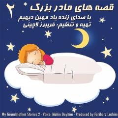 Roubah Va Khorous Cover Art