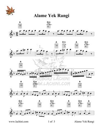 Alame Yek Rangi نت آهنگ