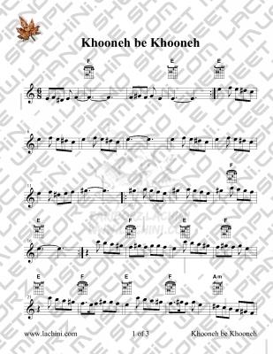 Khooneh be Khooneh 音乐页