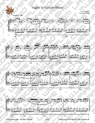 Vaghti To Geryeh Mikoni Sheet Music